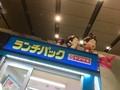 ランチパックの店