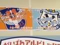 駅の貼り紙ジュビロ戦