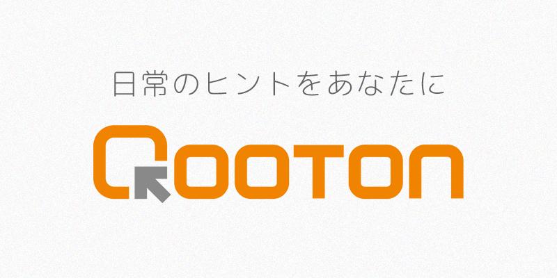 f:id:qooton:20150524015722p:plain