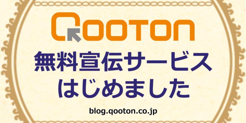 f:id:qooton:20150531200248p:plain