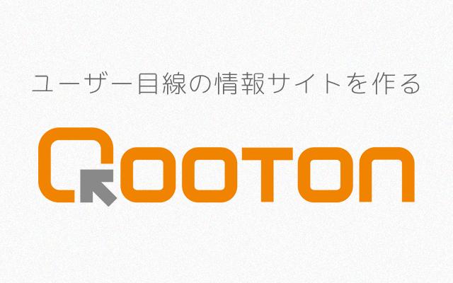 f:id:qooton:20150531201542p:plain