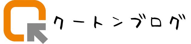 f:id:qooton:20150917174718p:plain