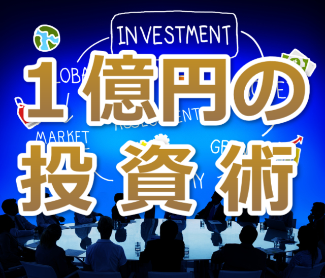 1億円の投資術