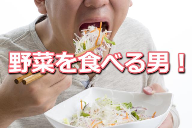 野菜を食べる男