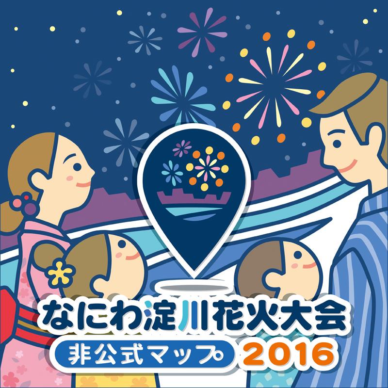 なにわ淀川花火大会 非公式マップ2016