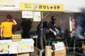 [九州観光物産フェア2010]