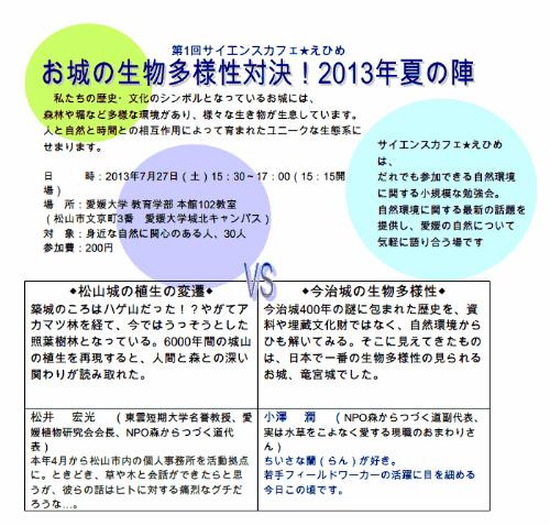 SnapCrab_NoName_2013-7-27_23-47-17_No-00.jpg