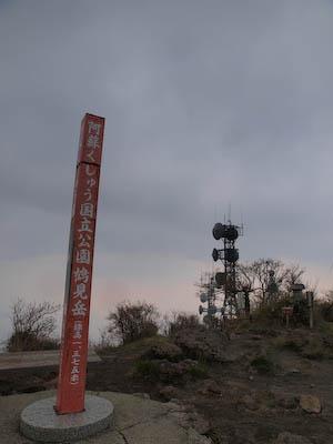 鶴見岳山頂