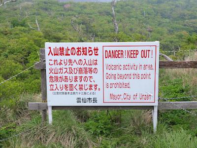 平成新山、入山禁止