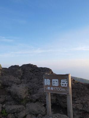 韓国岳山頂