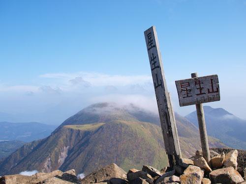 星生山の山頂 2008.10.19