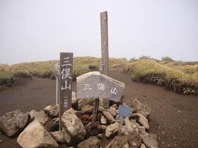 三俣山本峰山頂