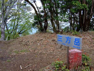三方岳山頂