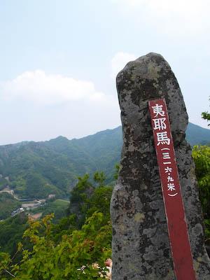 中山仙境の山頂