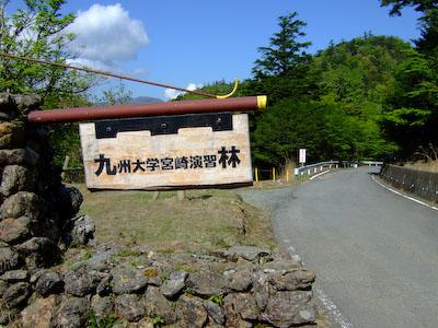 三方岳登山口