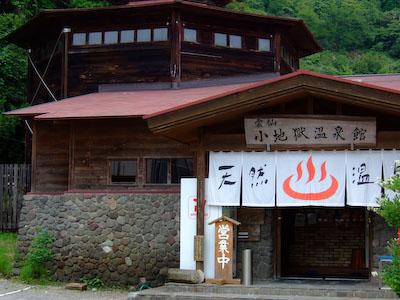 小地獄温泉館