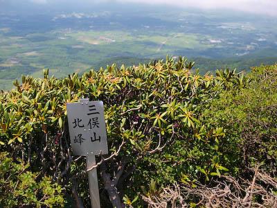 三俣山北峰山頂