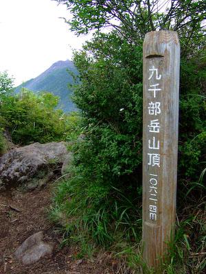 九千部岳山頂