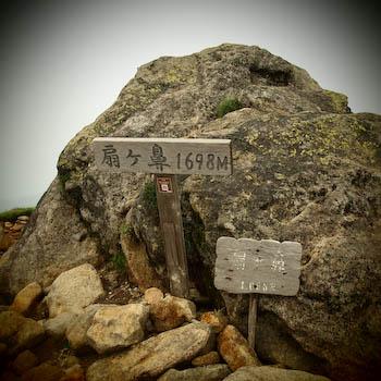 扇ヶ鼻の山頂