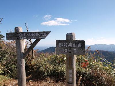 御前岳の山頂