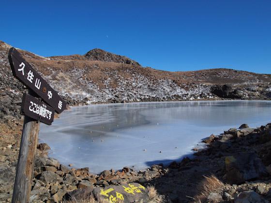 御池の氷結