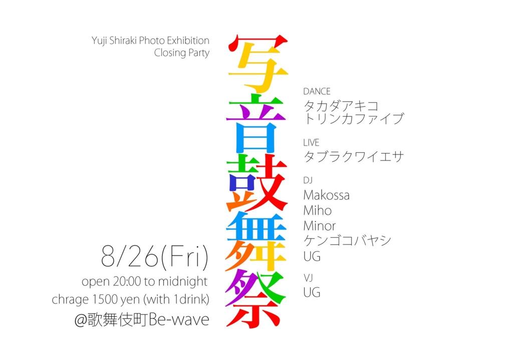 f:id:qu-cyushinshi:20160819192356j:plain