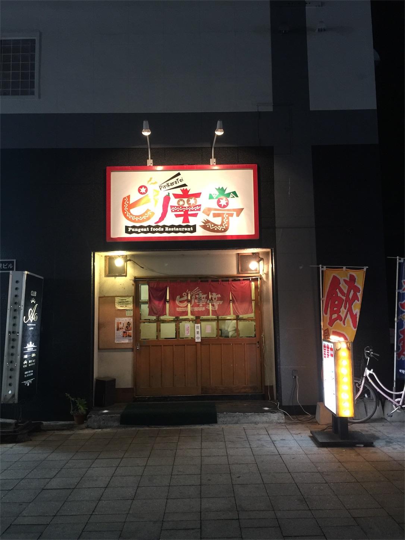 f:id:qu-cyushinshi:20170826004122j:image