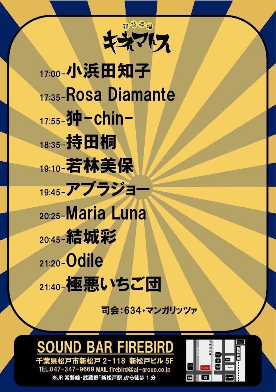 f:id:qu-cyushinshi:20180910012231j:image