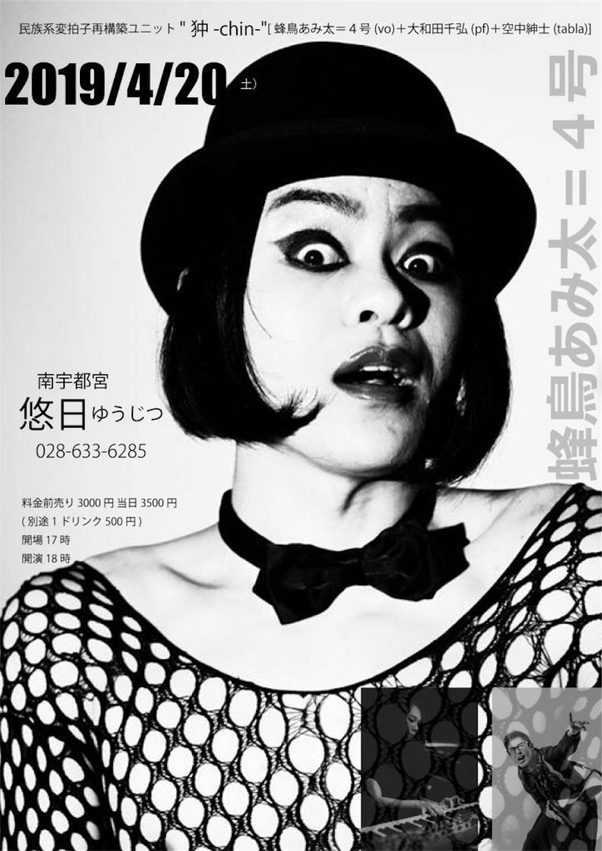 f:id:qu-cyushinshi:20190418000512j:image
