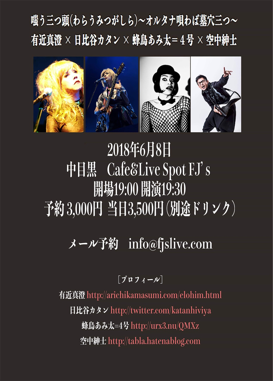 f:id:qu-cyushinshi:20190605094016j:image