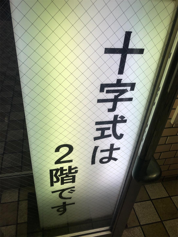 f:id:qu-cyushinshi:20190629004620j:image