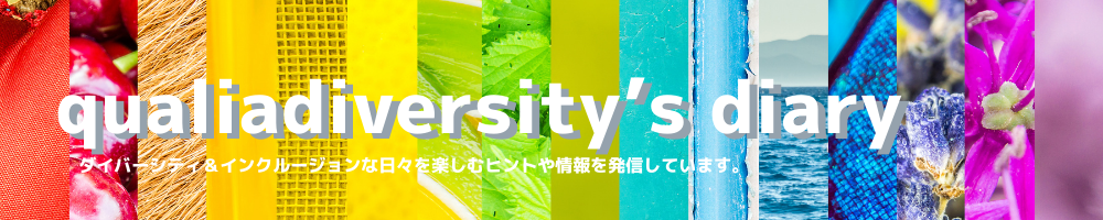 qualia diversity's diary