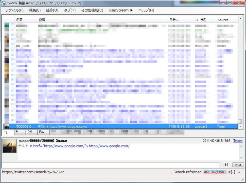 http://bit.ly/n0kgva これの表示が崩れるのはtwitter APIの問題か #Tween の問題
