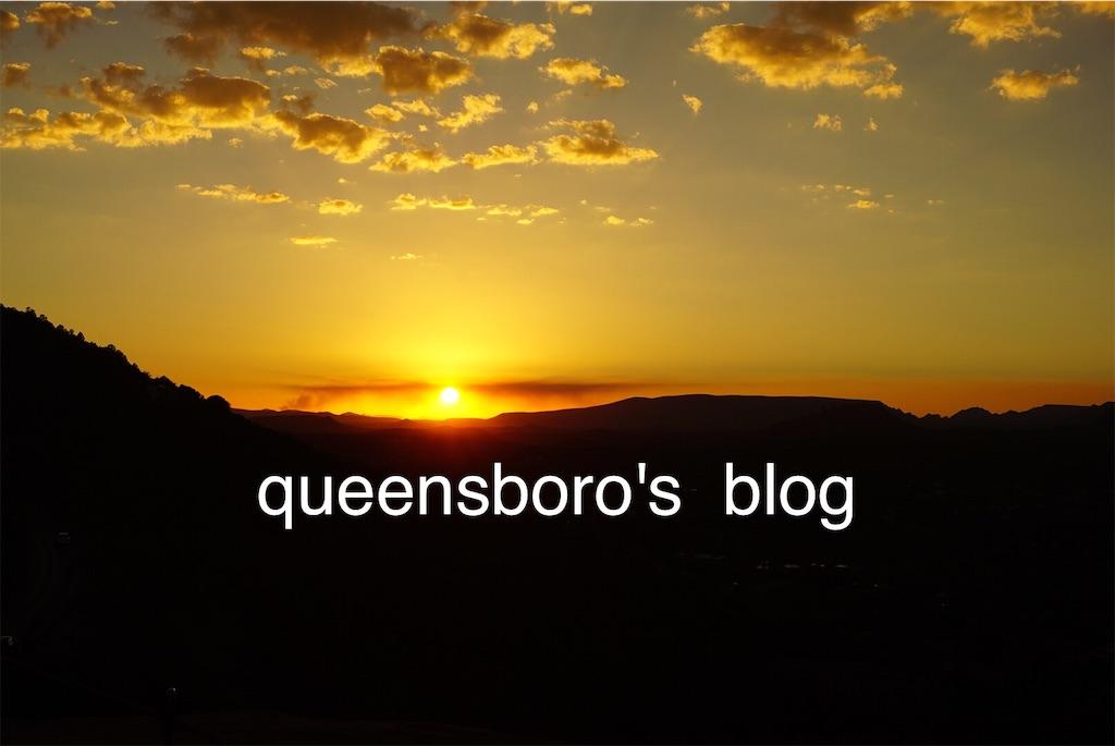 f:id:queensboro:20190316043334j:image