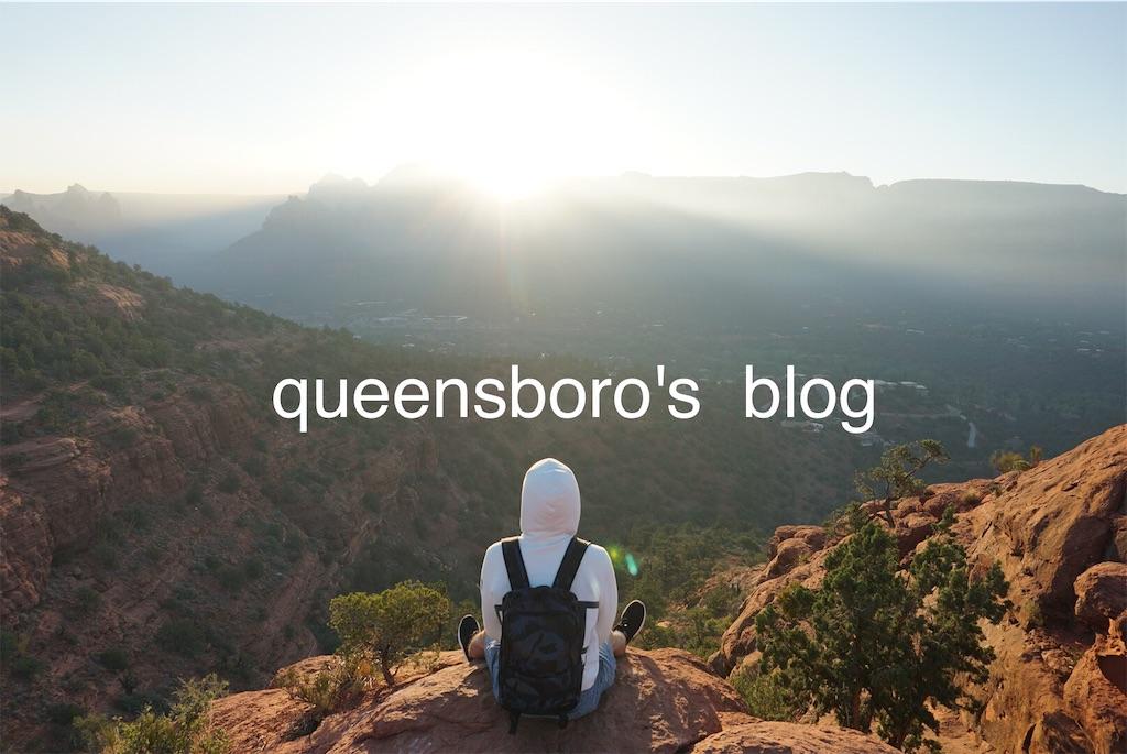 f:id:queensboro:20190316043951j:image