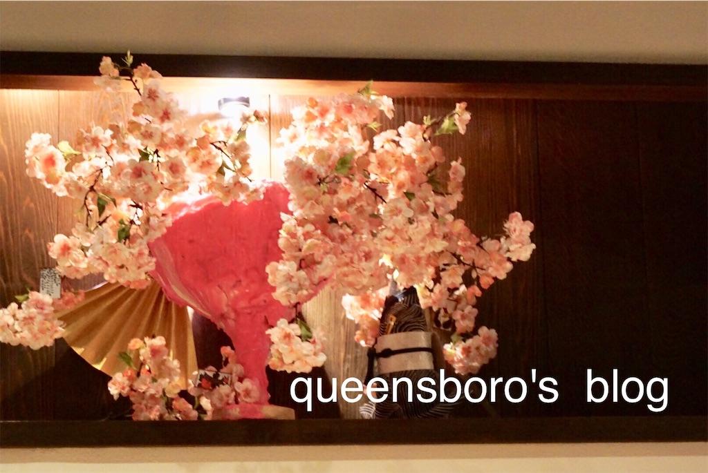 f:id:queensboro:20190501040654j:image