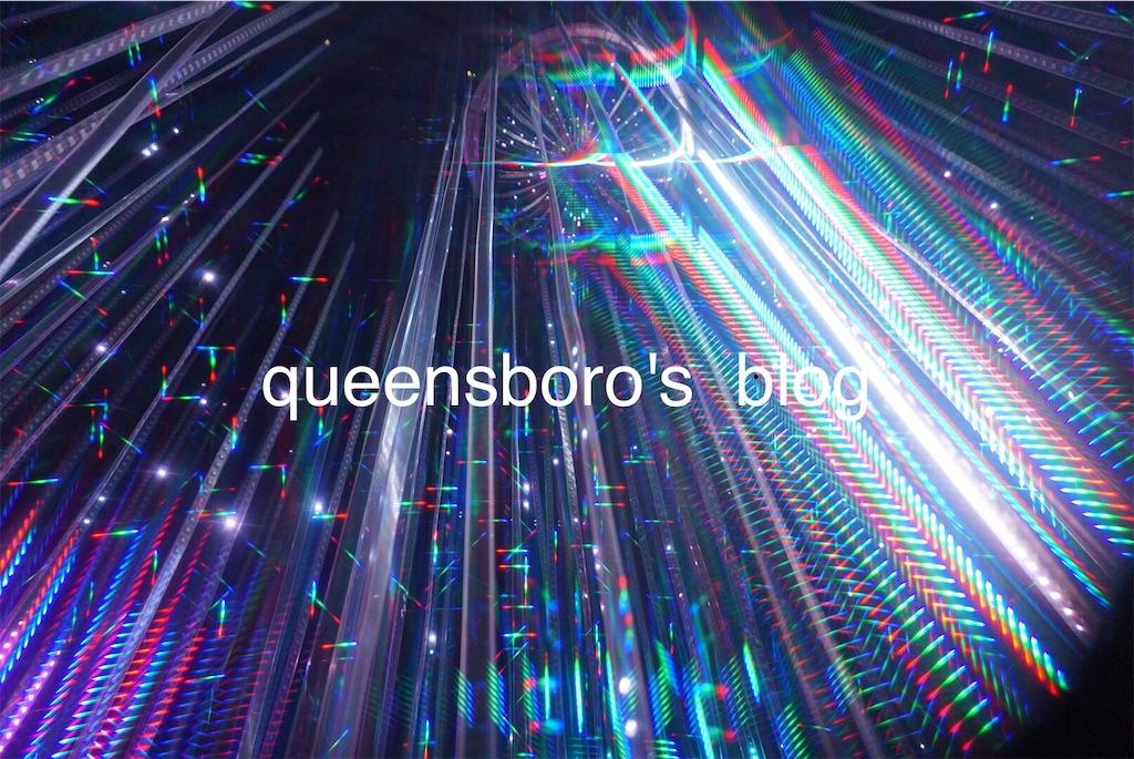 f:id:queensboro:20190511104529j:image