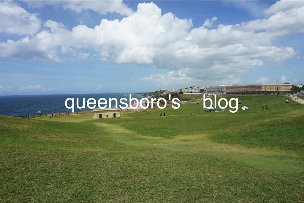 f:id:queensboro:20190608052431j:image