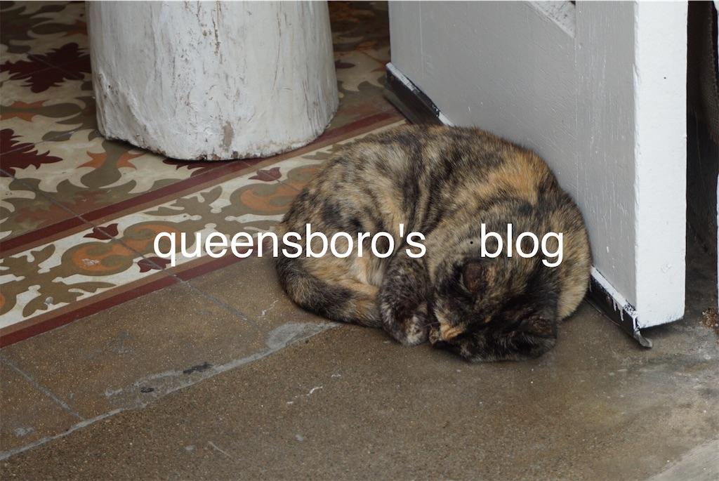 f:id:queensboro:20190608052545j:image