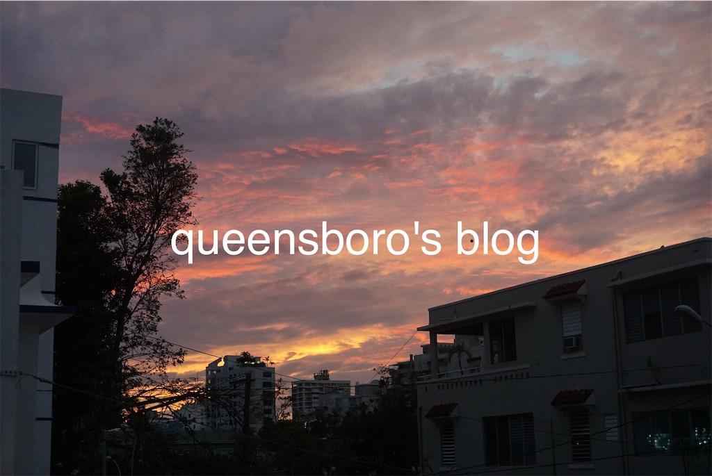 f:id:queensboro:20190617222357j:image