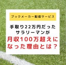 無料メール講座 月収100万円