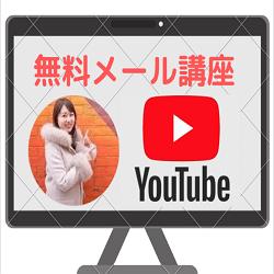 無料メール講座(全5回)美人YouTuberが教える集客オンラインスクール