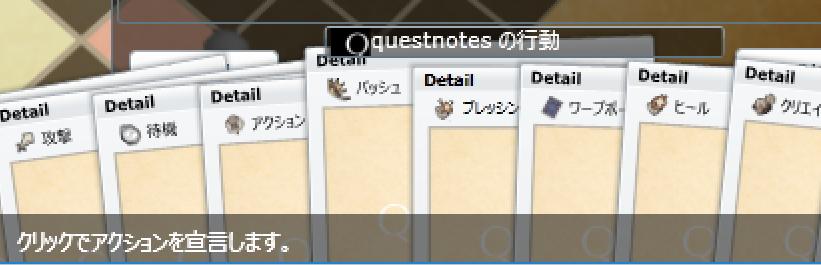 f:id:questnotes:20180430232203p:plain