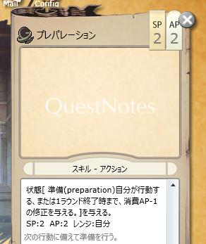 f:id:questnotes:20181001004915p:plain