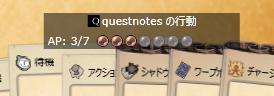 f:id:questnotes:20181231043940p:plain