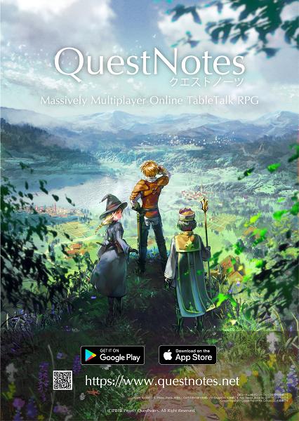 f:id:questnotes:20190930031950p:plain