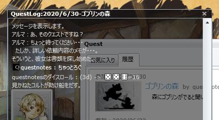f:id:questnotes:20200630030948p:plain