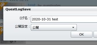f:id:questnotes:20201031214414p:plain