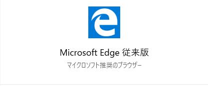 Microsoft Edge 従来版