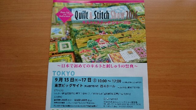f:id:quilts-copain:20160916151502j:image